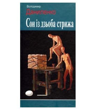 Сон із дзьоба стрижа - by Володимир Даниленко