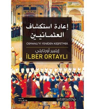 Osmanlı'yı Yeniden Keşfetmek - Arapça