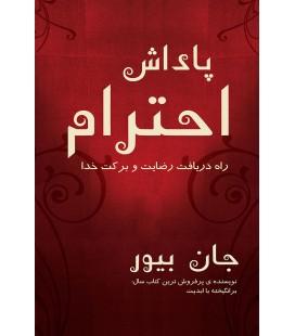 Honor's Reward  John Bevere Arapça Kitap
